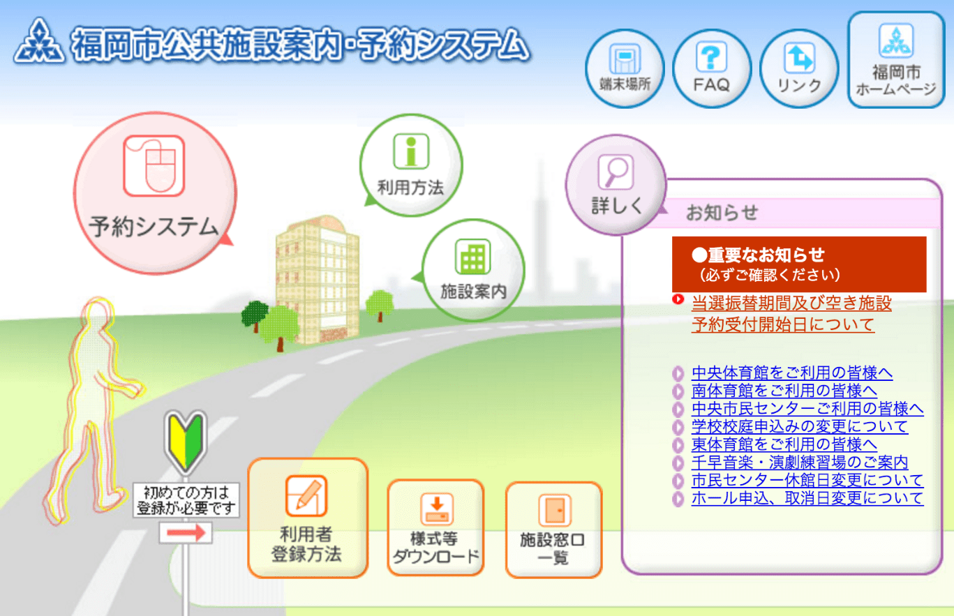 Comnet Fukuoka